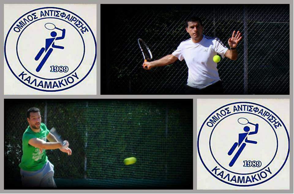 Όμιλος Αντισφαίρισης Καλαμακίου gallery