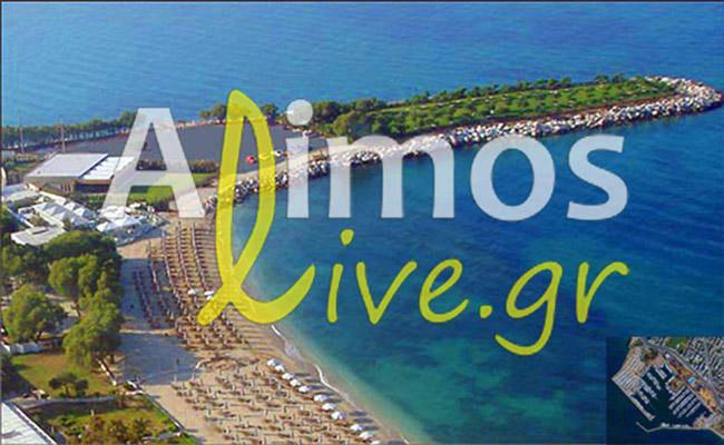 alimos-live-gr-ergaleio-alimiotes_wide
