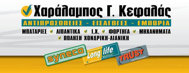 kefalas-banner