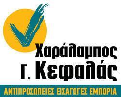ΚΕΦΑΛΑΣ Autoservice