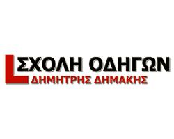 Σχολή Οδηγών Δημάκης