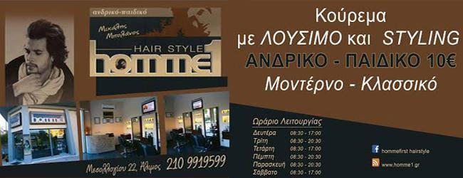 homme1-banner-alimoslive