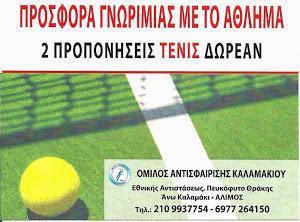Προσφορά Γνωριμίας από το Tennis Club Καλαμακίου