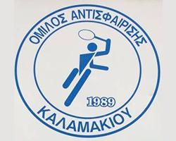 Όμιλος Αντισφαίρισης Καλαμακίου