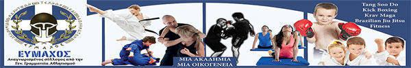 http://www.alimoslive.gr/odigos-polis/akadhmia-maxhtikwn-texnwn-athlhmatwn-eymaxos/