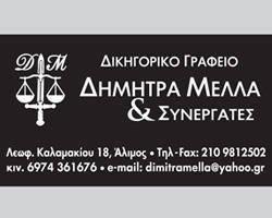 Δικηγορικό γραφείο Δήμητρα Μελλά & Συνεργάτες