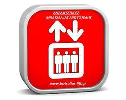 Μπατσαλιάς Αριστοτέλης - Ανελκυστήρες