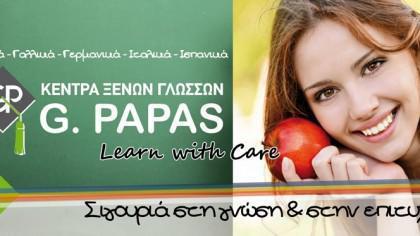 Αγγλικά για Ενήλικες από το Κέντρο Ξένων Γλωσσών G.PAPAS