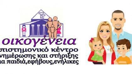 Δωρεάν Προσφορά για Γονείς & Παιδιά του Αλίμου από το Κέντρο Οικογένεια