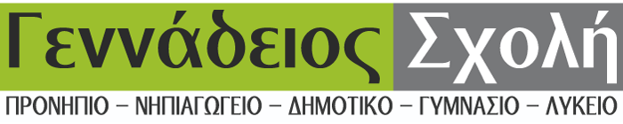 gennadeios-sxolh