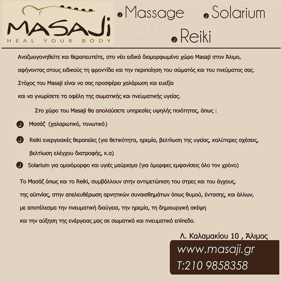 masaji-alimos-massage-content