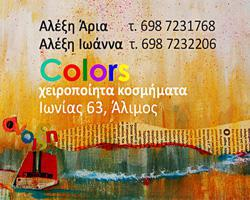 Colors - Χρώματα