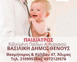 Βασιλική Δημοσθένους – Παιδίατρος