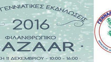 Χριστουγεννιάτικες Εκδηλώσεις-Φιλανθρωπικό Bazaar 2016