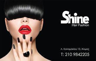 Χτένισμα 10€ και Μανικούρ Shellac Ημιμόνιμο 10€ από το Shine Hair Fashion
