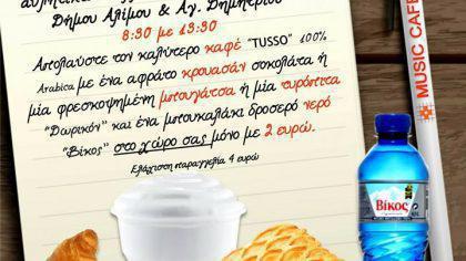 ΕΙΔΙΚΗ ΠΡΟΣΦΟΡΑ ΑΠΟ ΤΟ PLUS CAFE !!!