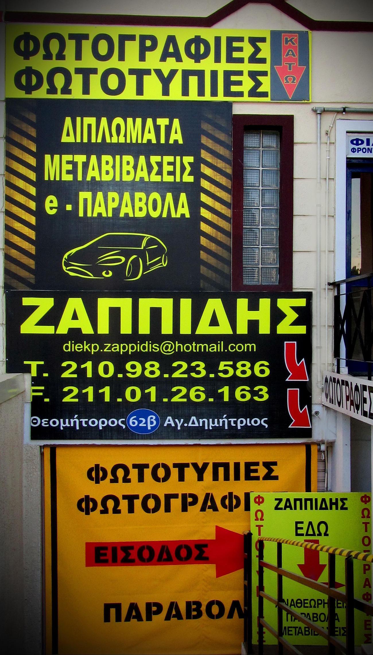 ΖΑΠΠΙΔΗΣ gallery