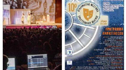 10ο Διαδημοτικό Φεστιβάλ Ερασιτεχνικού Θεάτρου Δήμων Αττικής