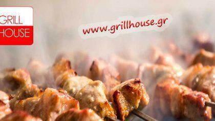 Επισκεφθείτε το νέο site του Grill House για μοναδικές Online Παραγγελίες