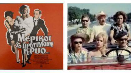 Cine Άλιμος: Ελληνική ταινία με ελεύθερη είσοδο