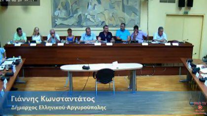 Ελληνικό-Αργυρούπολη: Συνεδρίαση του Δημοτικού Συμβουλίου για την ανάπλαση του πρώην αεροδομίου