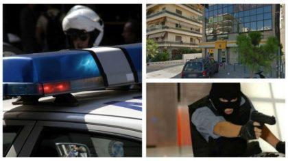Ένοπλη ληστεία σε τράπεζα στον Άλιμο