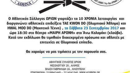 Ο ΑΣ ΩΡΙΩΝ ΓΙΟΡΤΑΖΕΙ ΤΑ 10 ΧΡΟΝΙΑ ΛΕΙΤΟΥΡΓΙΑΣ
