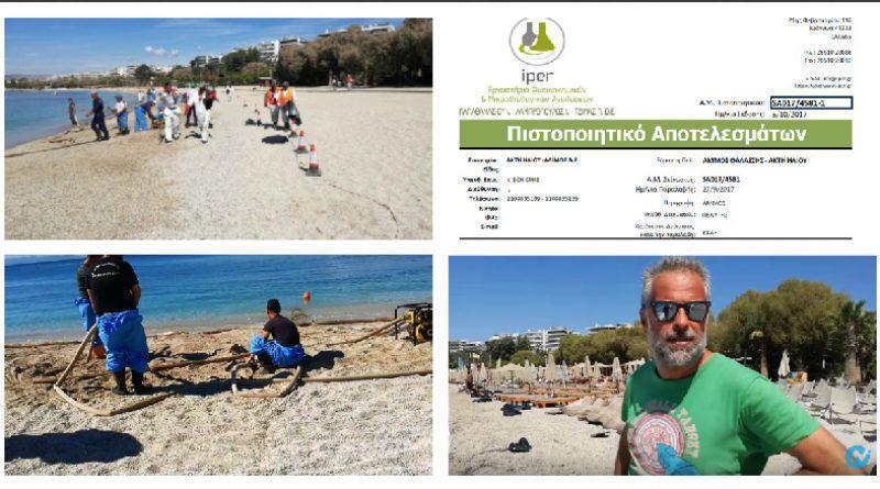 Άλιμος: Τι έδειξαν οι μετρήσεις στην «Ακτή του Ήλιου» – Πλένουν την άμμο στις παραλίες  (VIDEO&ΕΙΚΟΝΕΣ)