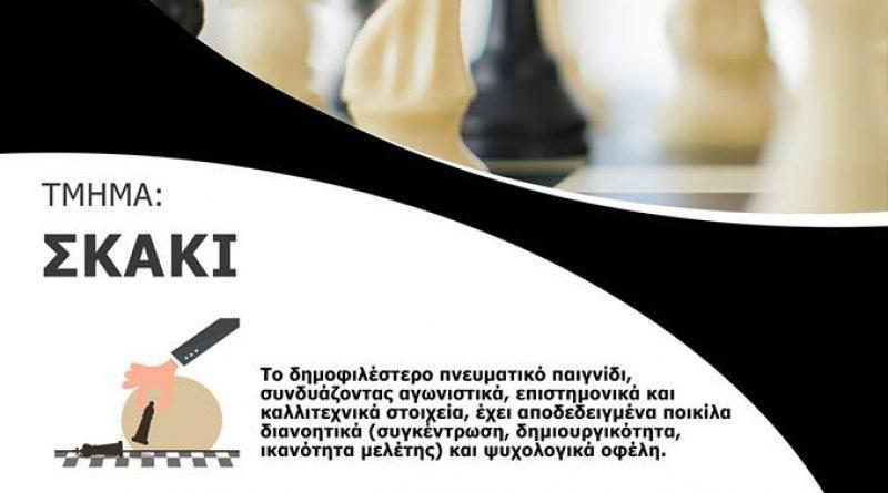 Μαθήματα σκάκι στον Θουκυδίδειο Οργανισμό Πολιτισμού & Αθλητισμού Δήμου Αλίμου