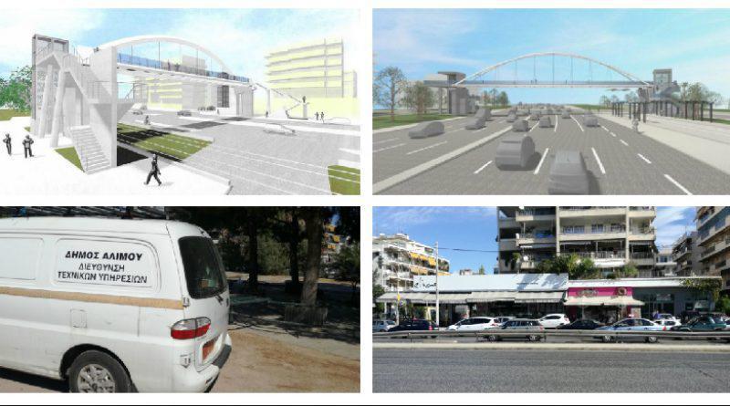 Παραλιακή: Ξεκινούν οι εργασίες για τις 2 πεζογέφυρες σε Άλιμο και Π.Φάληρο (VIDEO&ΕΙΚΟΝΕΣ)