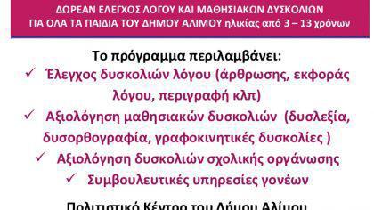 ΝΕΟ ΠΡΟΓΡΑΜΜΑ ΔΗΜΟΥ ΑΛΙΜΟΥ «3-13 έτοιμοι για το σχολείο» ΓΙΑ ΟΛΑ ΤΑ ΠΑΙΔΙΑ ΤΟΥ ΔΗΜΟΥ