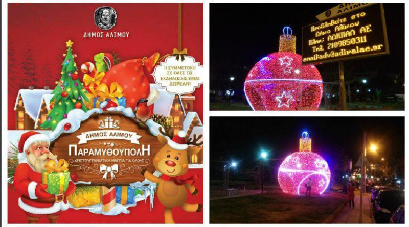 Άλιμος: Άναψε η χριστουγεννιάτικη μπάλα της «Παραμυθούπολης» (ΕΙΚΟΝΕΣ)