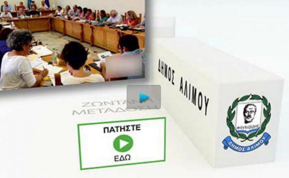 Δευτέρα 11 Δεκεμβρίου: Συνεδριάζει το Δημοτικό Συμβούλιο Αλίμου