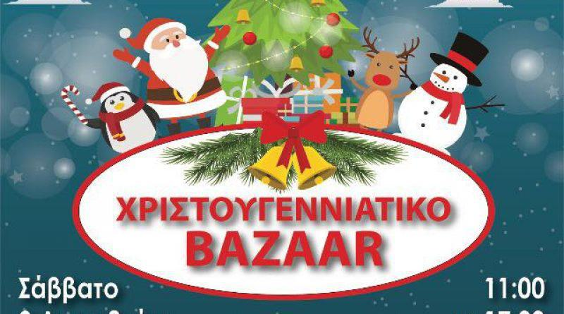 Xριστουγεννιάτικο Bazaar στο 5ο Δημοτικό Αλίμου