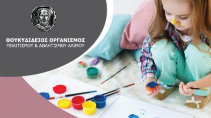 Άλιμος: Δραστηριότητες για παιδιά 12 μηνών – 3 ετών