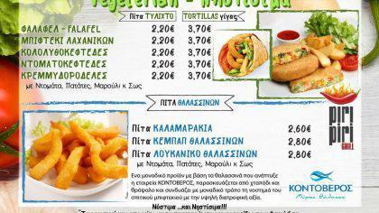 Νηστίσιμα - Vegeterian Menu στο PIRI PIRI Grill
