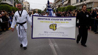 Ο ΑΣ ΩΡΙΩΝ στην παρέλαση της 25ης Μαρτίου (fotos)