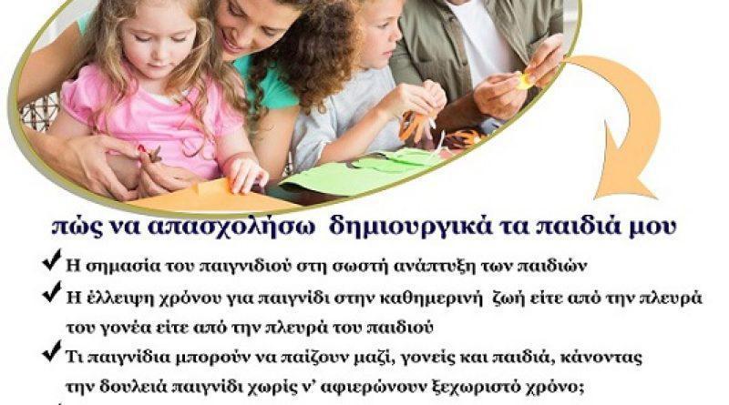 Δήμος Αλίμου: Σεμινάριο για γονείς