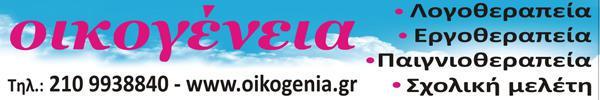 oikogeneia