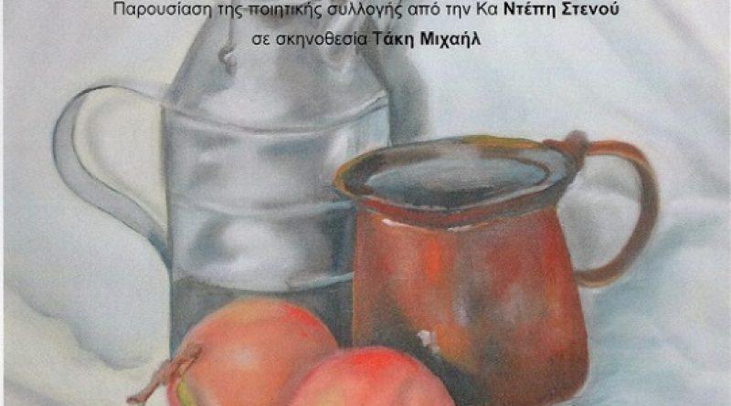 Ποίηση Χαϊκού και έκθεση ζωγραφικής στον Άλιμο