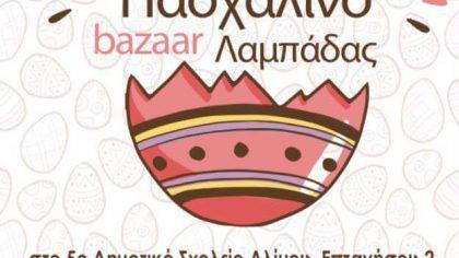 Πασχαλινό Bazaar Λαμπάδας στο 5ο Δημ. Αλίμου