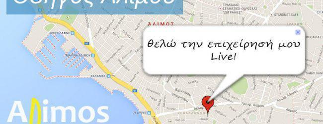 Προβάλετε την Επιχείρησή σας στο alimoslive.gr