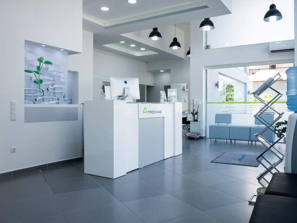 Μικροβιολογικό Κέντρο Α-Πρόληψις gallery